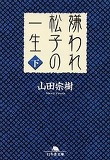 嫌われ松子の一生 (下) (幻冬舍文庫)