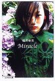 Miracle (幻冬舍文庫)
