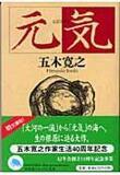 元氣 (幻冬舍文庫)