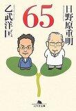 65 (幻冬舍文庫)