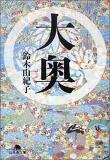 大奧 (幻冬舍文庫)
