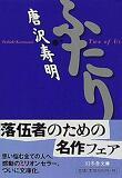 ふたり (幻冬舍文庫)