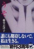 うそ (幻冬舍文庫)