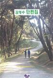 김영수 단편집