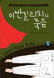 이반 일리치의 죽음(eBook)
