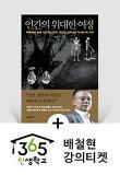 <인간의 위대한 여정> +  365 인생학교 인문학 바캉스 배철현 교수 강연 티켓