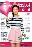 중학독서평설(2018년 4월호)