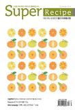 수퍼 레시피(Super Recipe)(12월호)