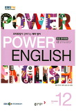 Power English 중급 영어회화(2018년 1월호)(EBS FM 라디오)