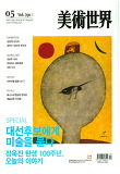 미술세계 (4월호)