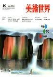 미술세계 (10월호)