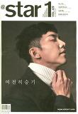 앳 스타일(11월호)