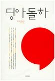 딩아돌하(2017 가을호)