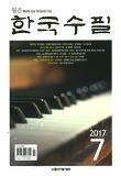 한국수필(7월호)