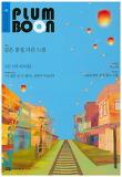 플럼분(Plum Boon)(6호)