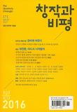 창작과 비평(2018 봄호)179호
