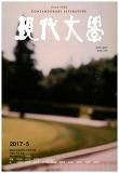 현대문학(2017년 5월호)