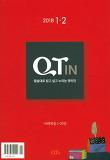 큐티인(QTIN)(작은글씨)(2018년 1/2월호)