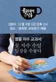 원데이살롱_ 꽃 자수 수업 3회차