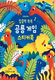 집중력 쑥쑥 공룡 게임 스티커북