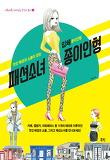 패션소녀 종이인형