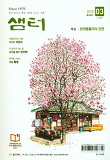 샘터(2017년 8월호)