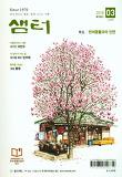 샘터 (월간) 9월호