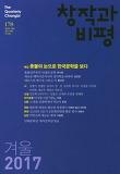 창작과 비평(2018)(여름호)