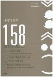 세계의 문학 142호 - 2011.겨울