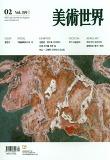 미술세계 (월간) 3월호