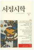 서정시학(2017 봄호)