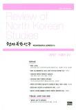 현대북한연구 20권 1호(2017)