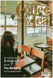 커피 앤 티 Coffee & Tea (월간) 7월호