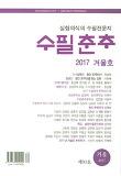 수필춘추(2018 여름호)