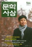 문학사상 (월간) 11월호