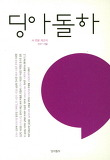딩아돌하(2017년 가을호)