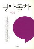 딩아돌하 (계간) 2018 봄호
