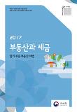 부동산과 세금(2017)-알기 쉬운 부동산 세법