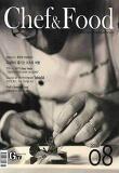 [월간] 쉐프 앤 푸드 2010/09