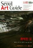 서울 아트 가이드(2017년 12월호)