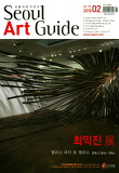 서울아트가이드 Seoul Art Guide (월간) 9월호