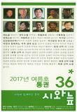 시와 늪(2017 봄호)
