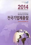 2015 전국기업체총람 CD