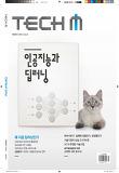 테크 엠(Tech M)(3월호)