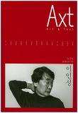 악스트(Axt)(2017 9/10월호 no. 014)