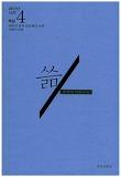 쓺 4호(2017 상권)