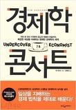 경제학 콘서트. 1