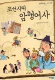 조선시대 암행어사