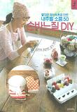 손바늘질 DIY