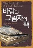 바람과 그림자의 책